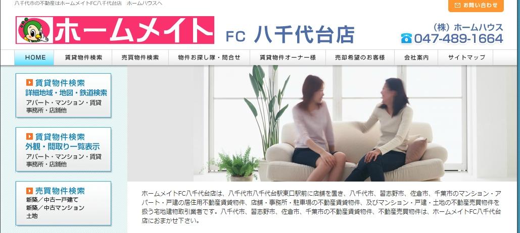 ホームメイトFC 八千代台店の口コミ・評判