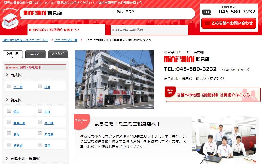 ミニミニ 鶴見店の口コミ・評判