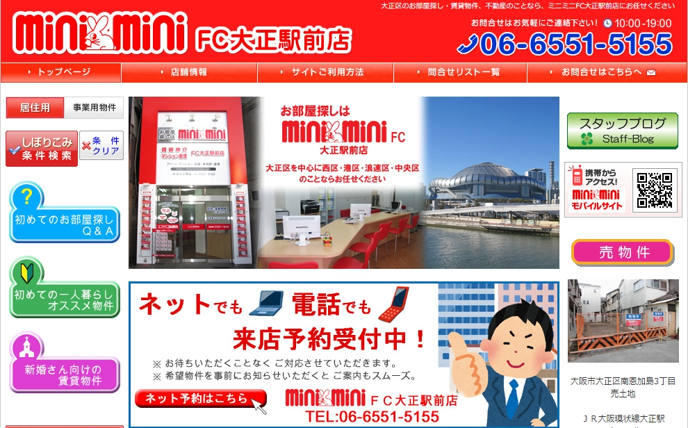ミニミニFC 大正駅前店の口コミ・評判