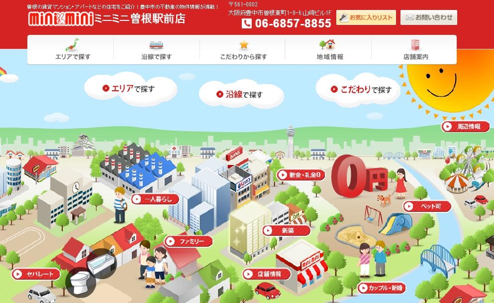 ミニミニFC 曽根駅前店の口コミ・評判