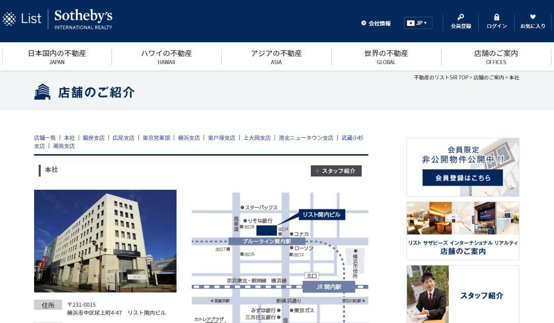 リストサザビーズインターナショナルリアルティ 本社の口コミ・評判