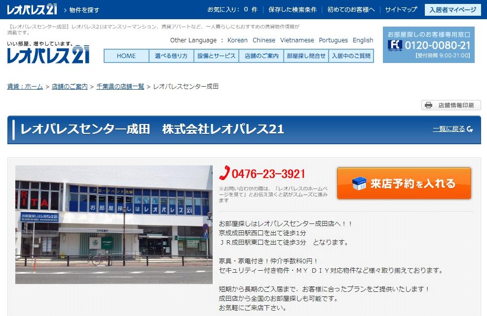 レオパレスセンター 成田の口コミ・評判