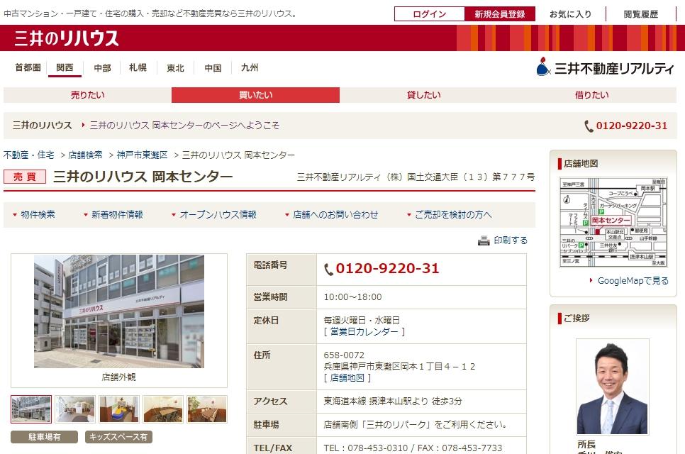 三井のリハウス 岡本センターの口コミ・評判