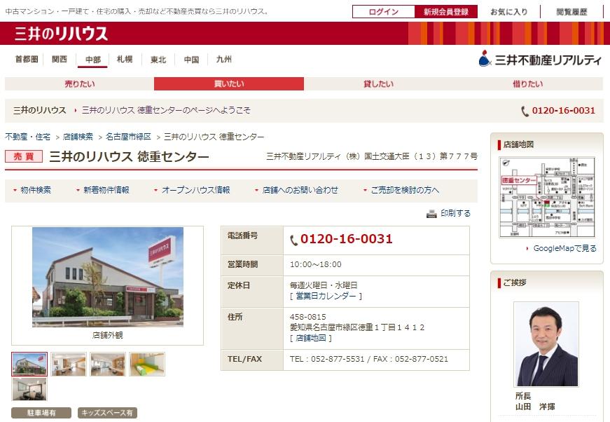 三井のリハウス 徳重センターの口コミ・評判