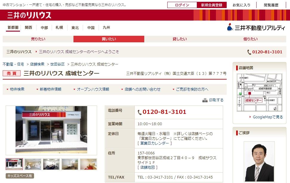 三井のリハウス 成城センターの口コミ・評判