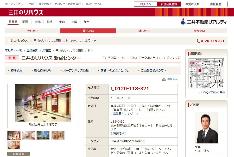 三井のリハウス 新宿センターの口コミ・評判