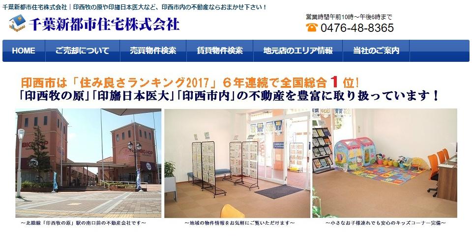 千葉新都市住宅の口コミ・評判