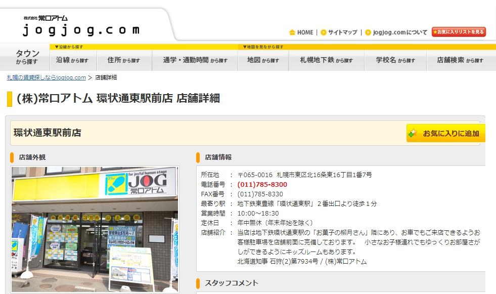 常口アトム 環状通東駅前店の口コミ・評判
