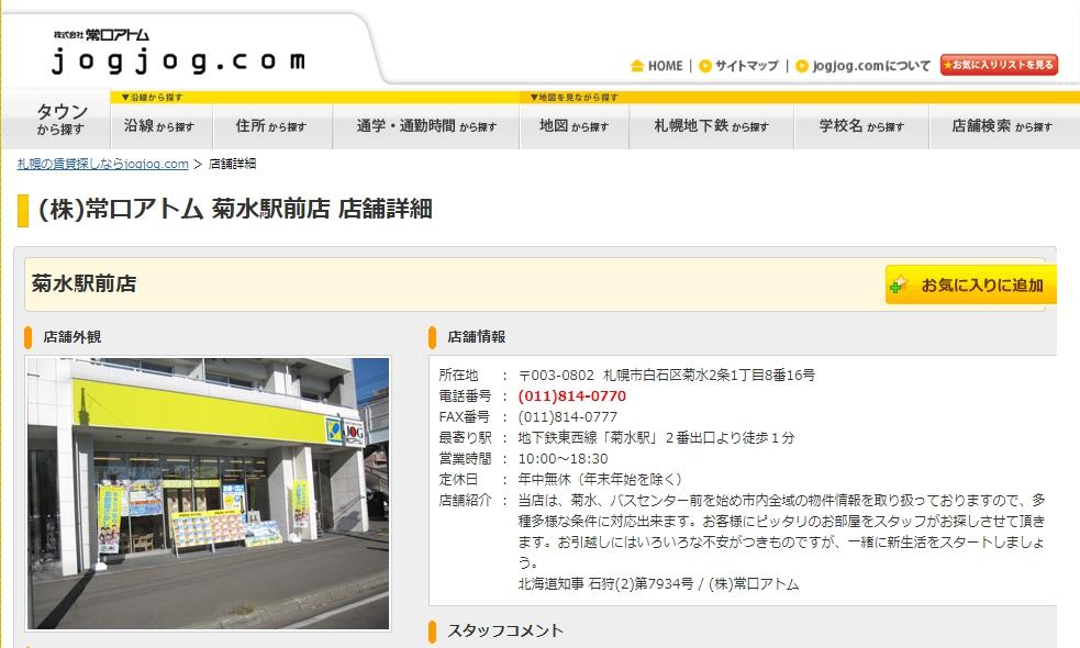 常口アトム 菊水駅前店の口コミ・評判