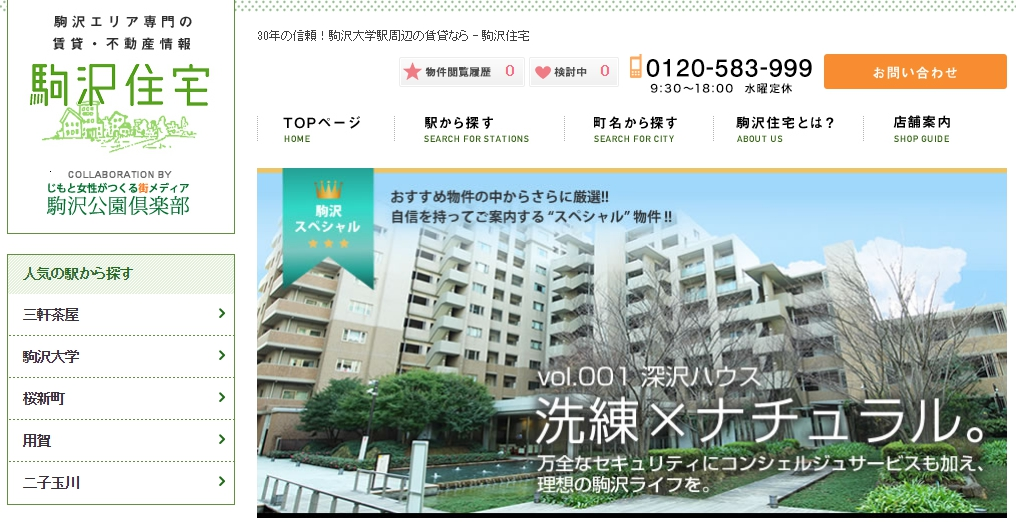 明和住販流通センター  駒沢大学駅前支店の口コミ・評判
