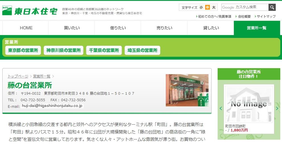 東日本住宅 藤の台営業所の口コミ・評判