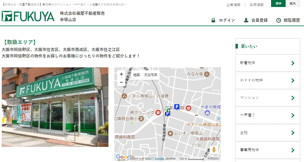 福屋不動産販売 帝塚山店の口コミ・評判