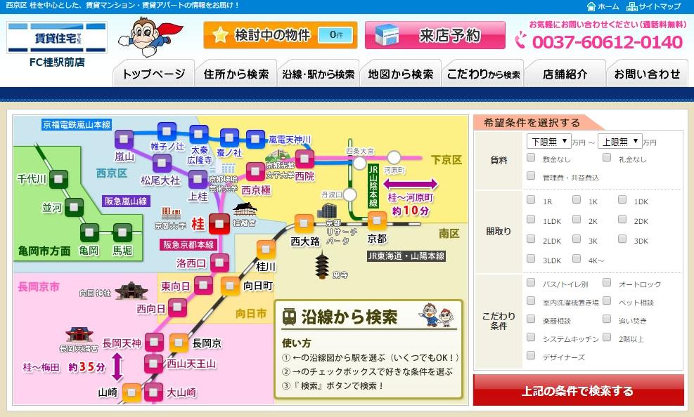 賃貸住宅サービス FC桂駅前店の口コミ・評判