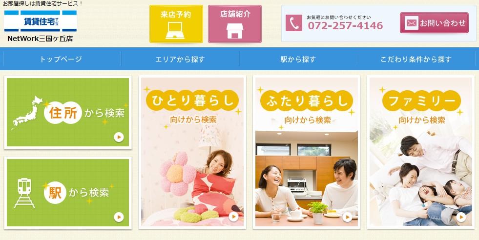 賃貸住宅サービス NetWork三国ヶ丘店の口コミ・評判