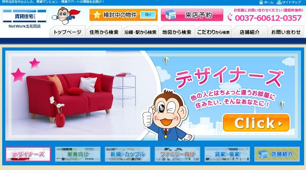 賃貸住宅サービス NetWork北花田店の口コミ・評判