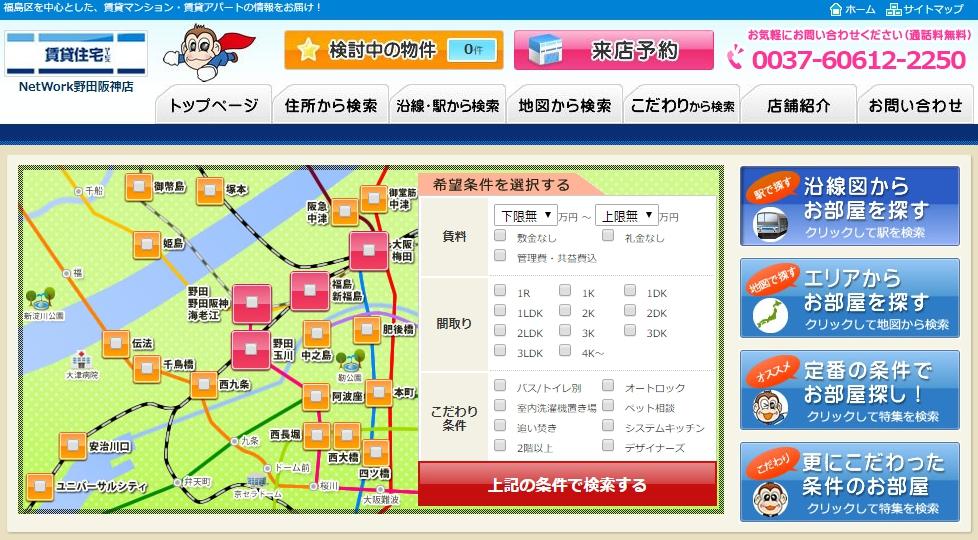 賃貸住宅サービス NetWork野田阪神店の口コミ・評判