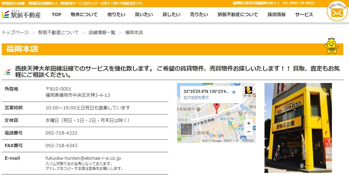 駅前不動産 福岡本店の口コミ・評判