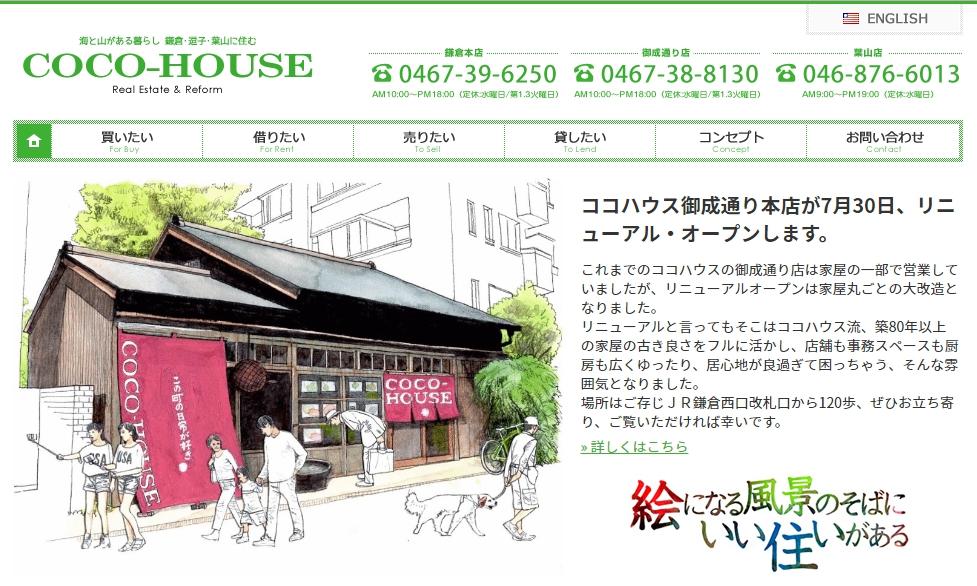COCO-HOUSE 鎌倉本店の口コミ・評判