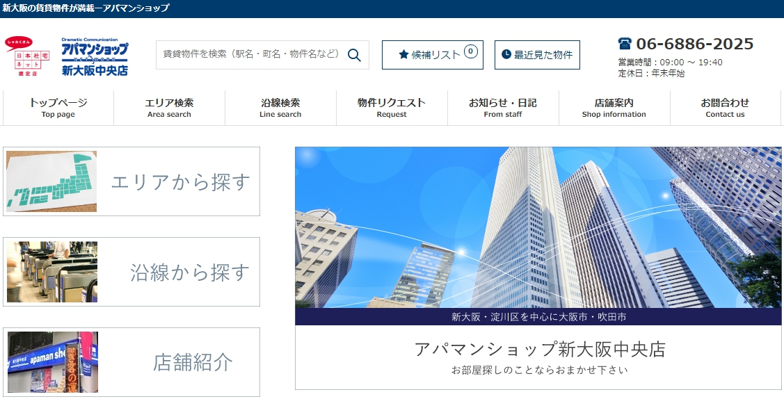 アパマンショップ 新大阪中央店の口コミ・評判