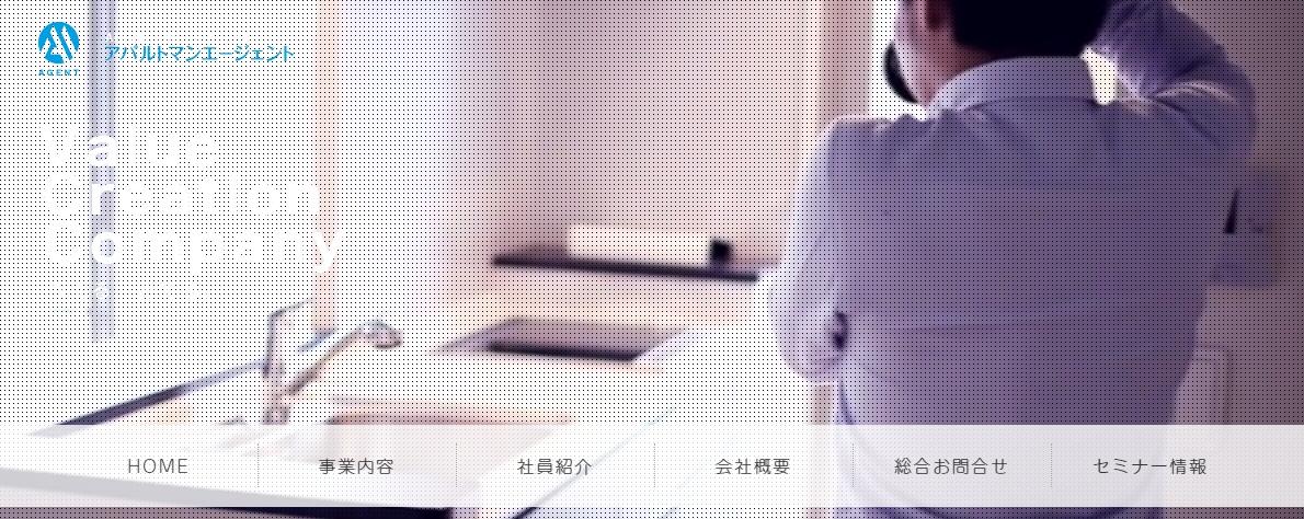 アパルトマンエージェント 東京支社の口コミ・評判