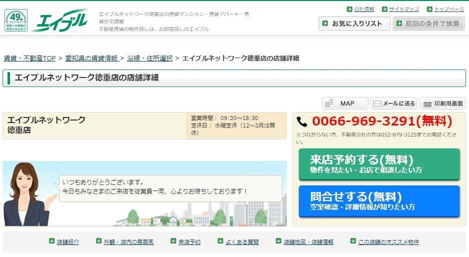 エイブルネットワーク 徳重店の口コミ・評判