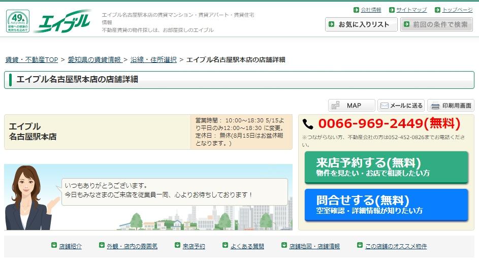 エイブル 名古屋駅本店の口コミ・評判