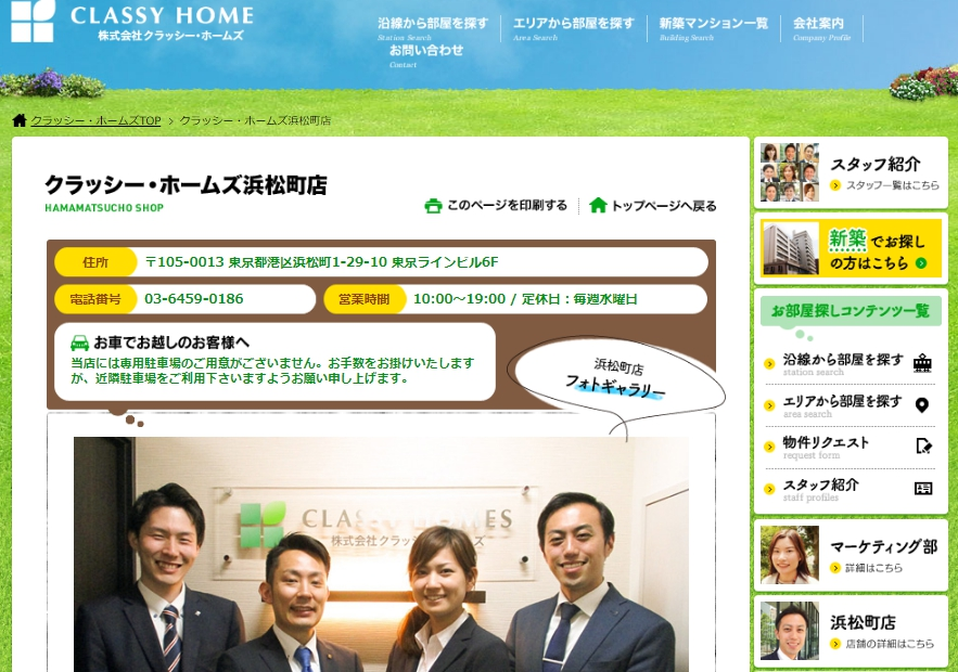 クラッシー・ホームズ 浜松町店の口コミ・評判