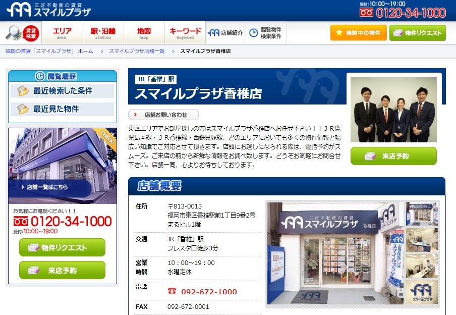 スマイルプラザ 香椎店の口コミ・評判