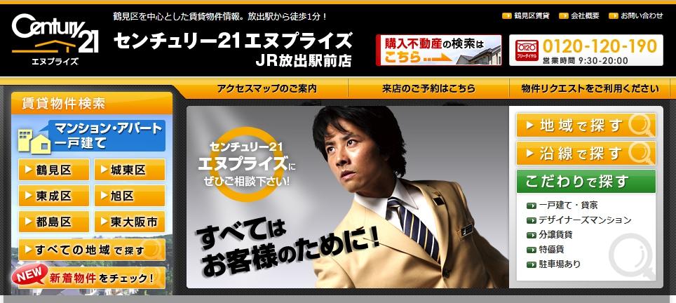 センチュリー21 JR放出駅前店の口コミ・評判