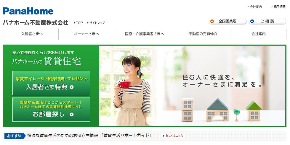 パナホーム不動産 東京営業所の口コミ・評判