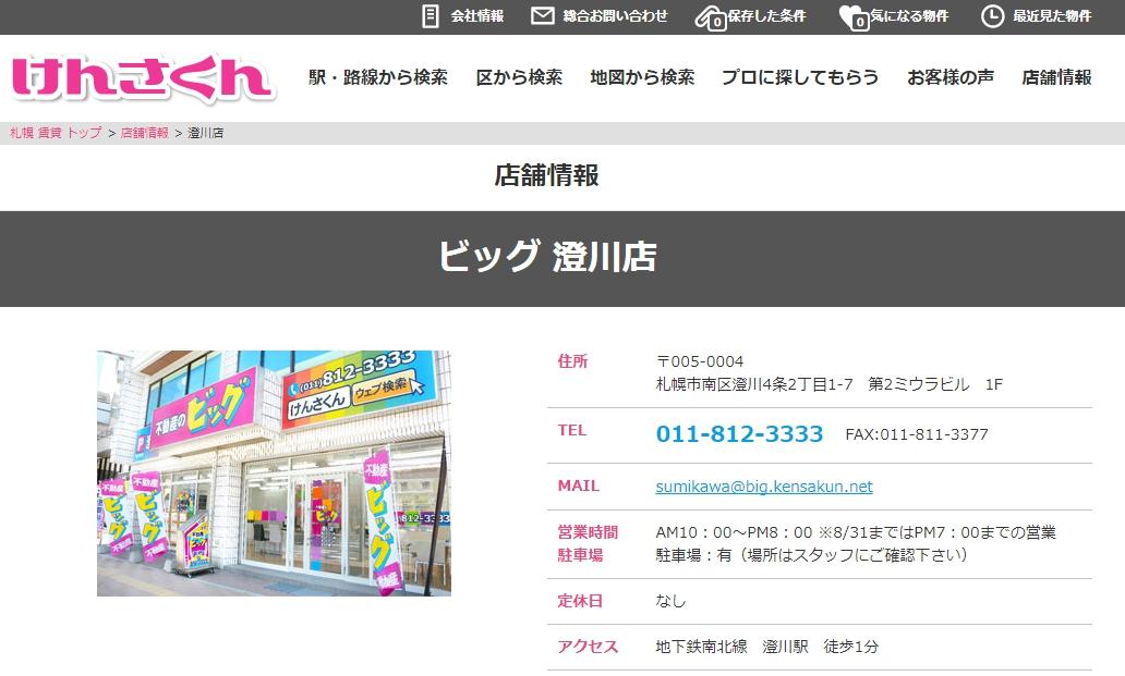 ビッグ 澄川店の口コミ・評判