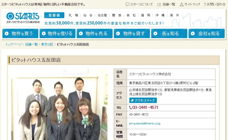 ピタットハウス 五反田店の口コミ・評判
