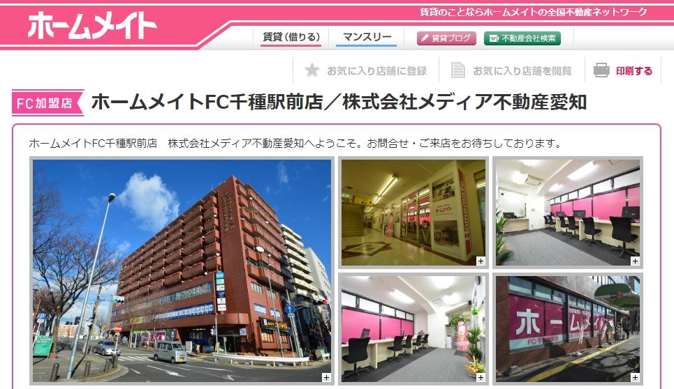 ホームメイト FC千種駅前店の口コミ・評判