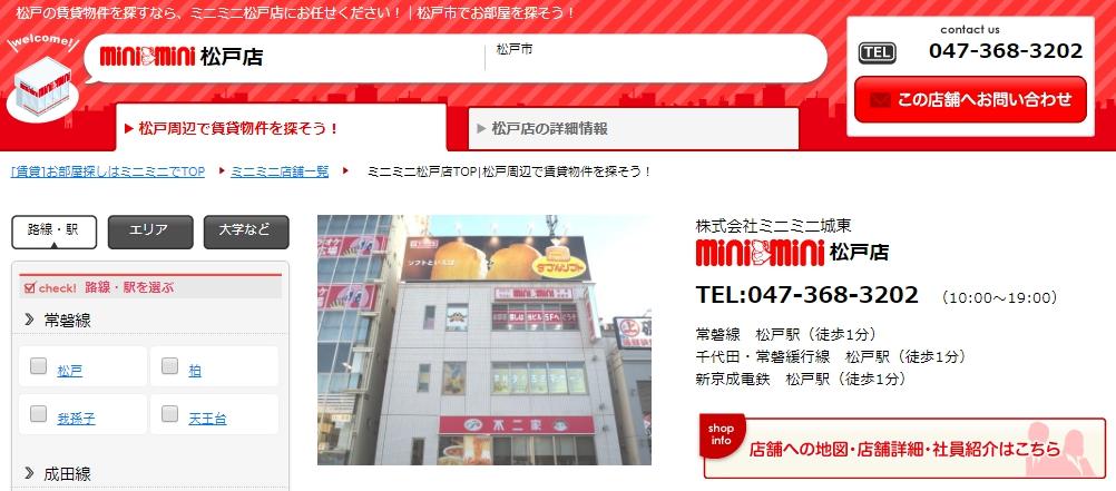 ミニミニ 松戸店の口コミ・評判
