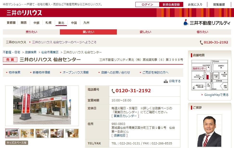 三井のリハウス 仙台センターの口コミ・評判