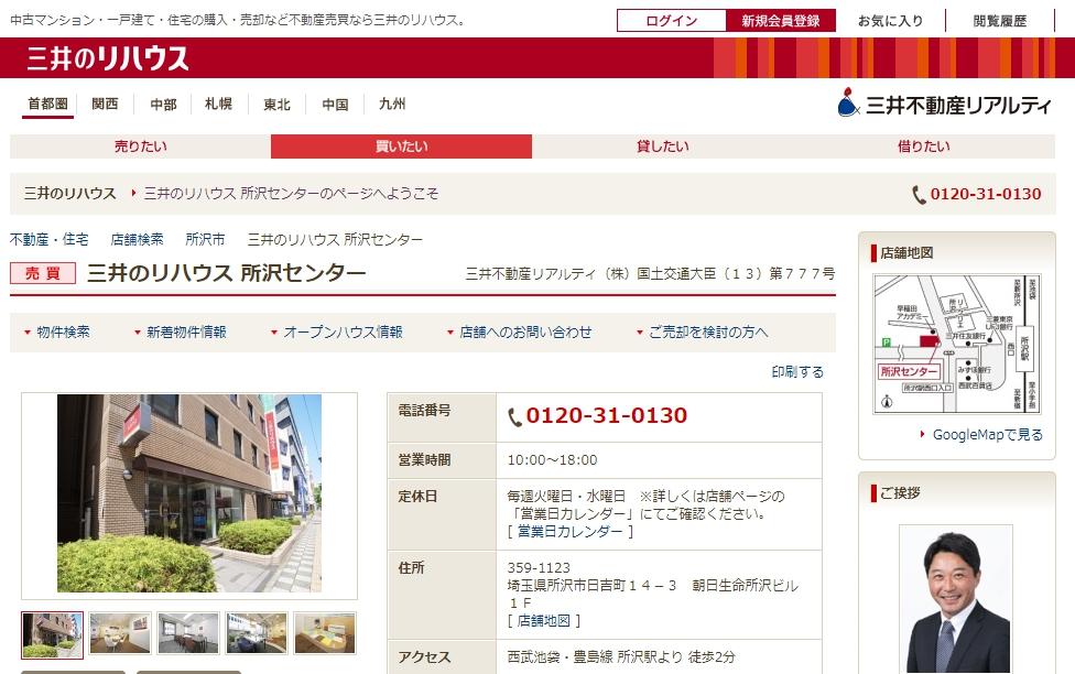 三井のリハウス 所沢センターの口コミ・評判