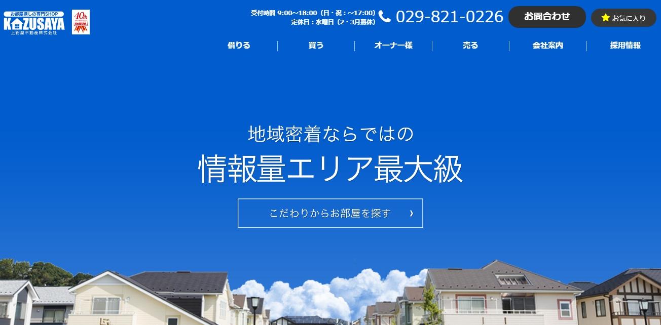 上総屋不動産 土浦本店の口コミ・評判