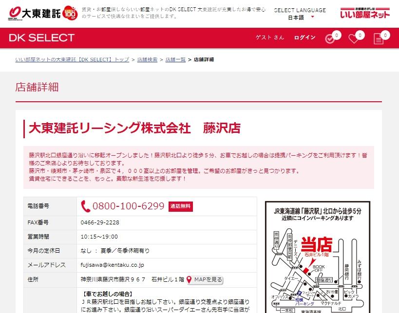 大東建託 藤沢店の口コミ・評判