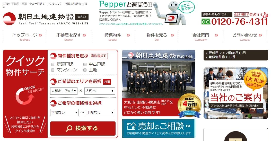 朝日土地建物 大和店の口コミ・評判