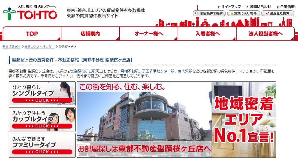 東都不動産 聖蹟桜ヶ丘店の口コミ・評判