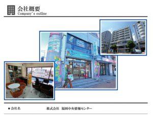 福岡中央情報センター 本店の口コミ・評判