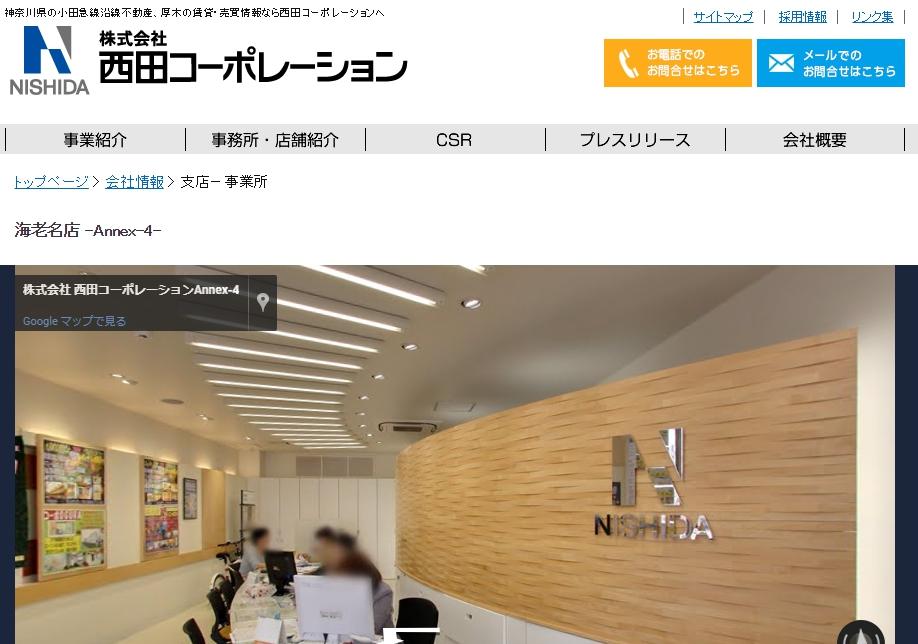 西田コーポレーション Annex-4 海老名店の口コミ・評判