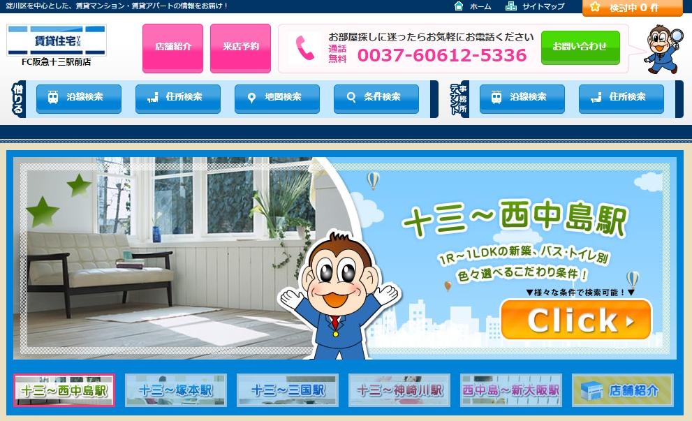 賃貸住宅サービス FC阪急十三駅前店の口コミ・評判