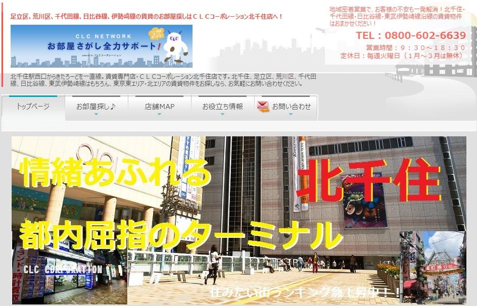 CLCコーポレーション 北千住店の口コミ・評判