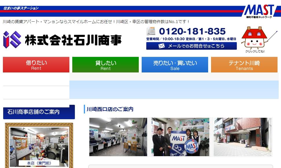MAST石川商事 川崎西口店の口コミ・評判