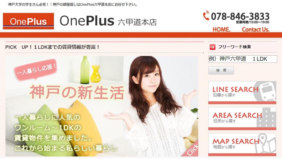 OnePlus 六甲道本店の口コミ・評判