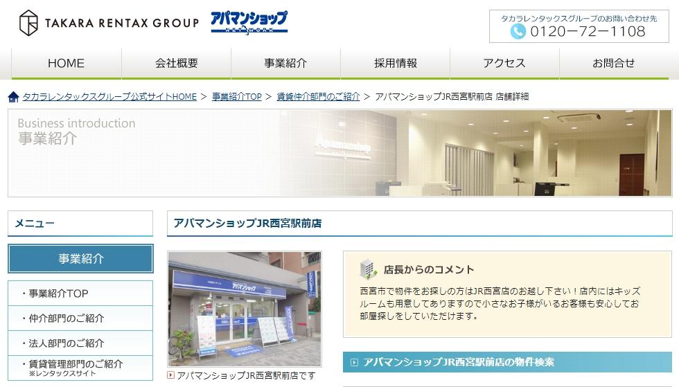 アパマンショップ JR西宮駅前店の口コミ・評判