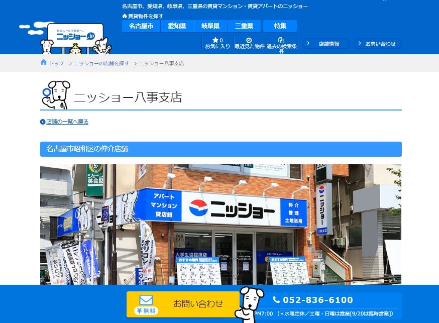 ニッショー 八事支店の口コミ・評判