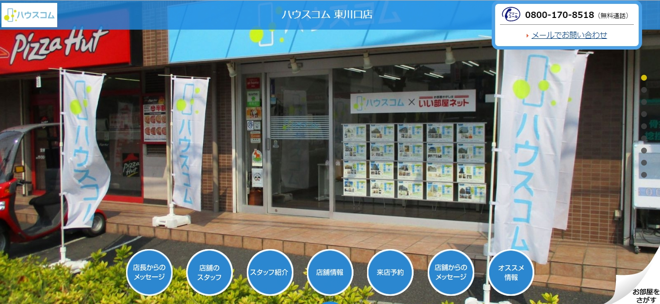 ハウスコム 東川口店の口コミ・評判