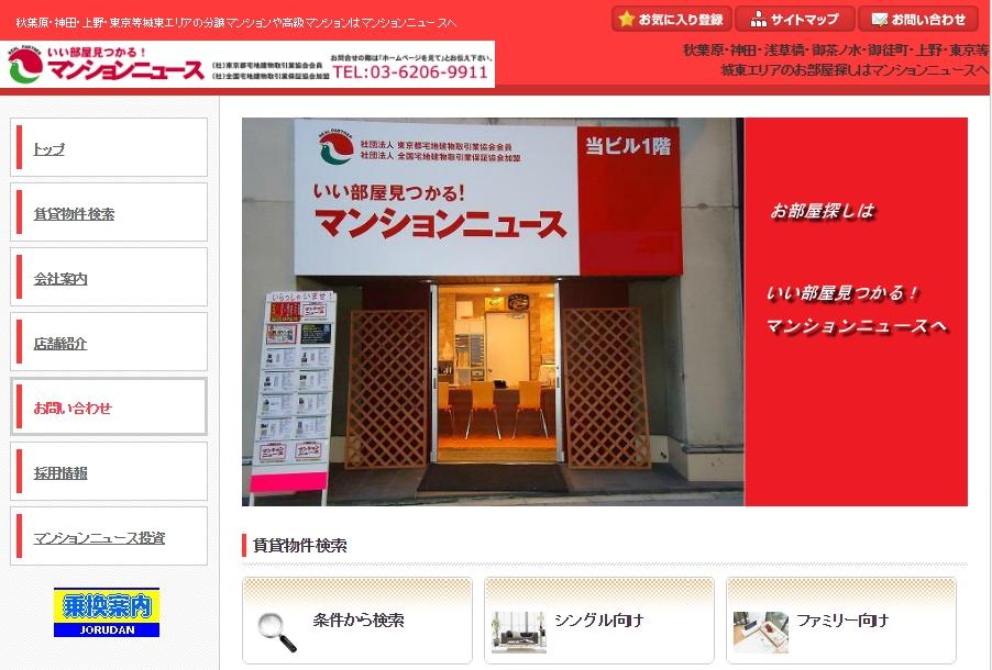 マンションニュース 秋葉原本店の口コミ・評判